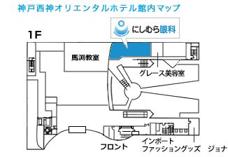 神戸西神オリエンタルホテル内マップ